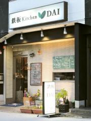 鉄板キッチンDAI_施設外観
