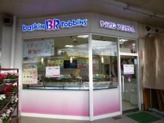 31アイスクリーム福崎店