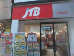 JTB西日本 姫路支店みゆき通り店