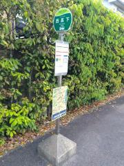 「西高下」バス停留所