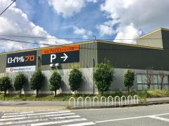 ロイヤルプロ伊川谷店