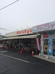 丸久西岩国店_施設外観