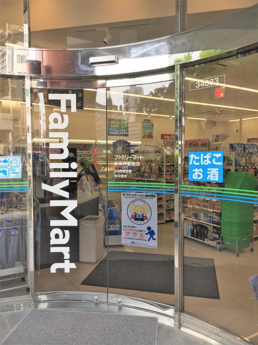 ファミリーマート 新神戸駅前店_施設外観