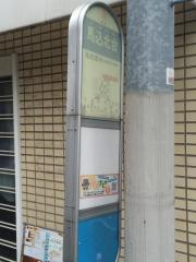 「馬込北台」バス停留所