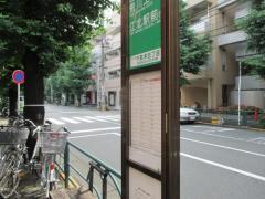 「千駄木五丁目」バス停留所