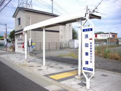 「浜田車庫」バス停留所