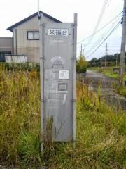 「来福台」バス停留所