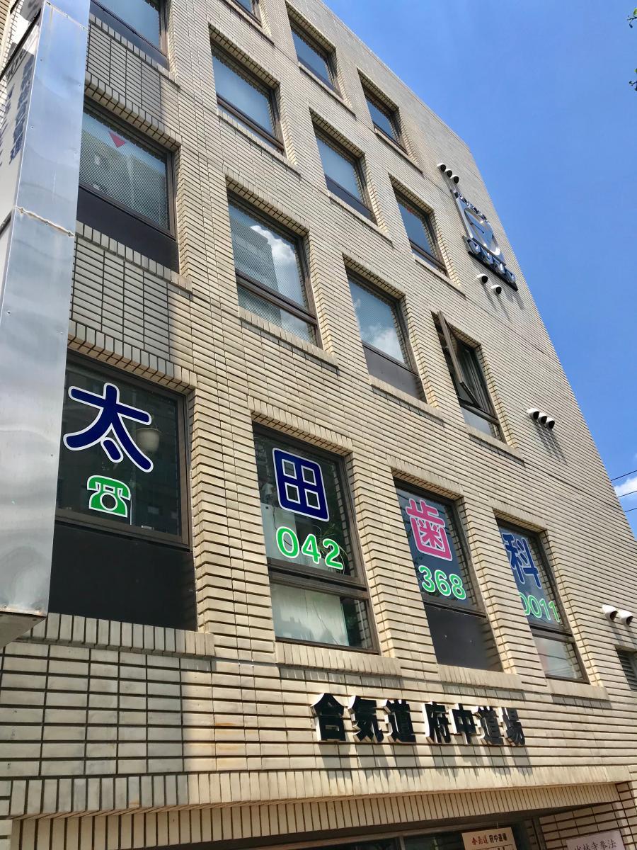 太田歯科医院_施設外観