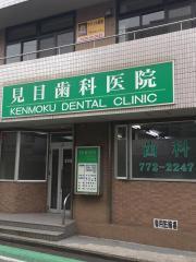 見目歯科医院