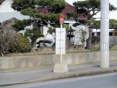 「沼屋敷」バス停留所