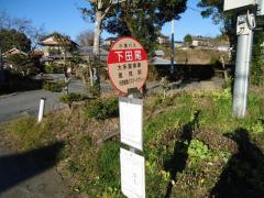 「下田尾」バス停留所