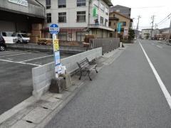 「遠山西」バス停留所