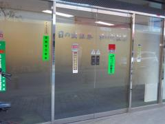 日の出証券株式会社 八尾支店