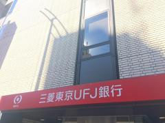 三菱東京UFJ銀行神保町支店