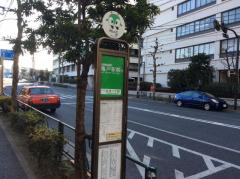 「立花一丁目」バス停留所
