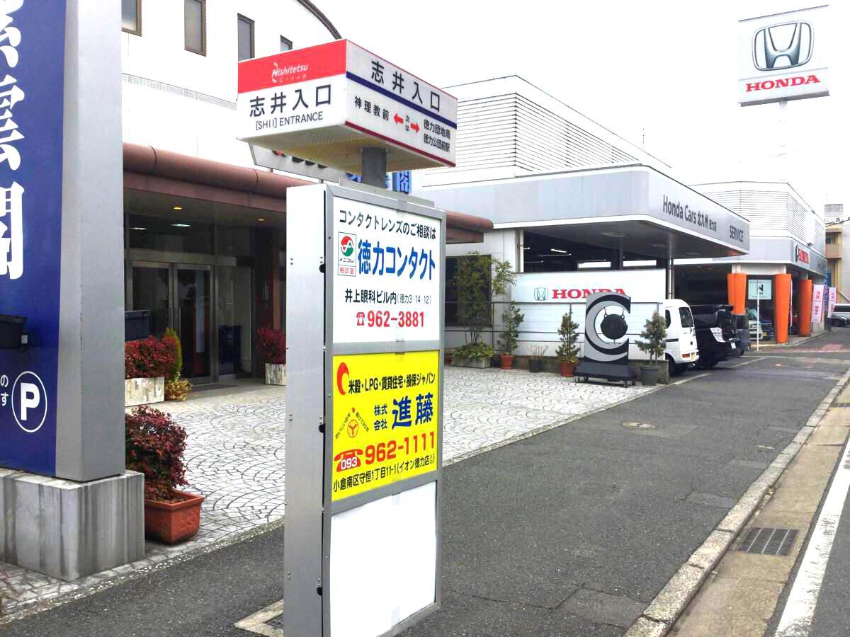 志井入口_施設外観
