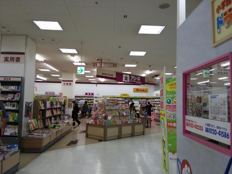 アシーネ東戸塚店(横浜市戸塚区...