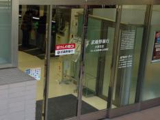 武蔵野銀行さいたま新都心出張所