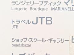 JTB首都圏 トラベランド広尾プラザ店