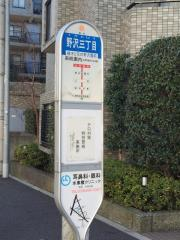 「野沢三丁目」バス停留所