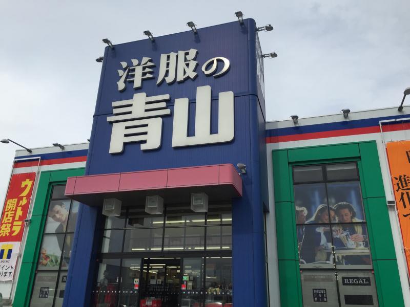 洋服の青山 神戸名谷店_施設外観