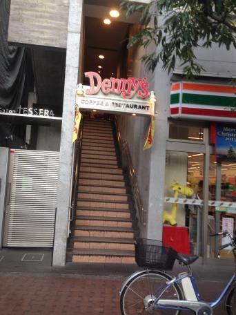 デニーズ 三軒茶屋店>