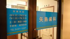 矢島歯科診療所_施設外観
