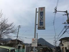 フェローシップ・ディコンリー福音教団 高松キリスト教会