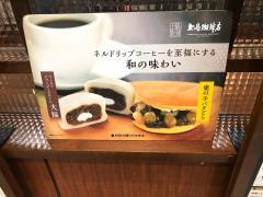 上島珈琲店MARK IS みなとみらい店