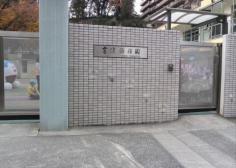 高津幼稚園