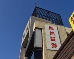 岡地証券株式会社 岡崎支店
