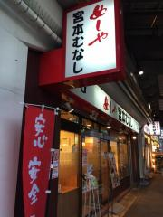 めしや宮本むなしJR六甲道駅前店
