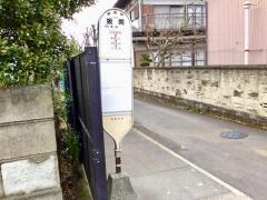 「坂間」バス停留所