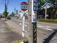 「入会町」バス停留所