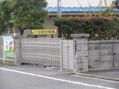 出東幼稚園