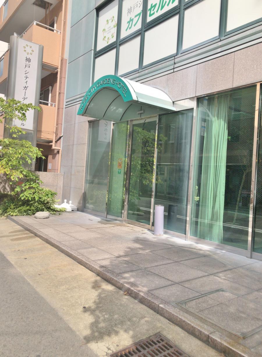神戸シティガーデンズホテル_施設外観