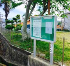 日本ナザレン教団 長崎教会