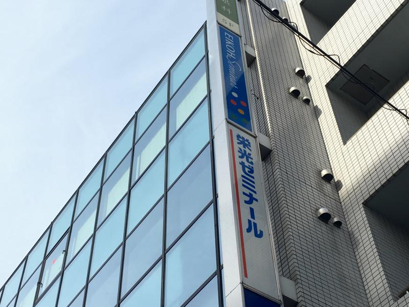 栄光ゼミナール三郷校_看板