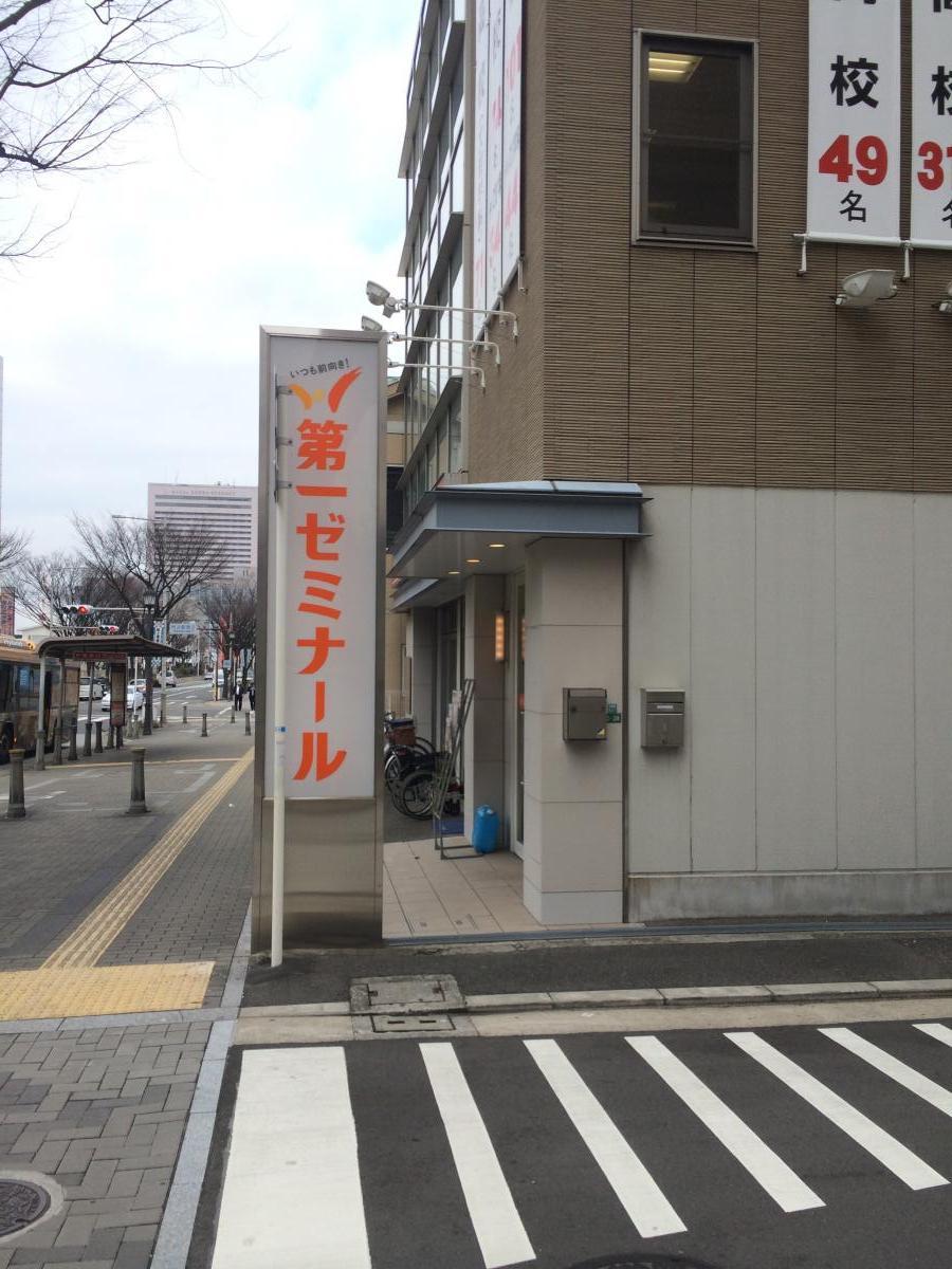 第一ゼミナール堺本部校_施設外観