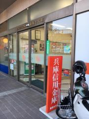 兵庫信用金庫藤原台支店