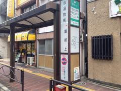 「伝通院前」バス停留所