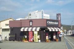 シャトレーゼ 西多田店