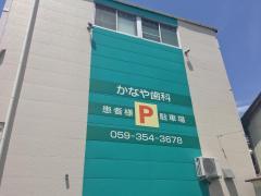 かなや歯科医院