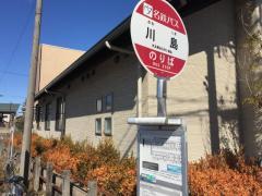 「川島」バス停留所