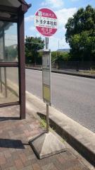 「トヨタ本社前」バス停留所