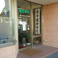湯田歯科医院