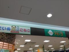 アミーゴ江南西店