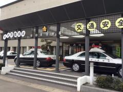 秋田東警察署