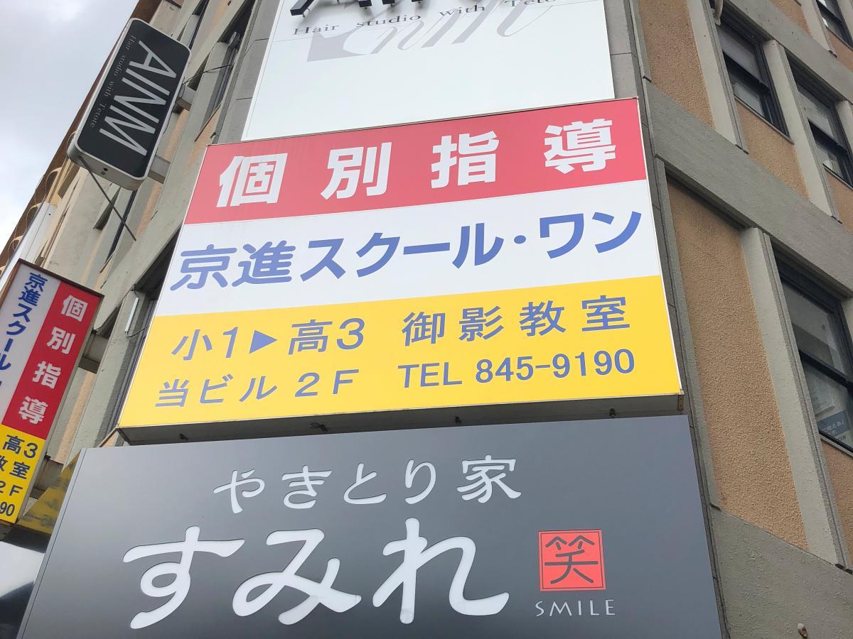 京進スクール・ワン 御影教室_看板