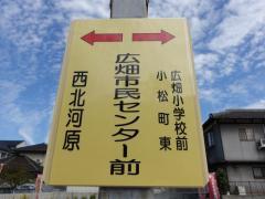「広畑市民センター」バス停留所